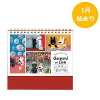 学研ステイフル L/G卓上カレンダー(2018) AM08092 (直送品)