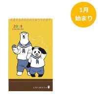 学研ステイフル S/C卓上カレンダー(しろくまカフェ) AM08093 (直送品)
