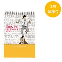 学研ステイフル S/Y卓上週めくりカレンダー(山崎) BM12057 (直送品)