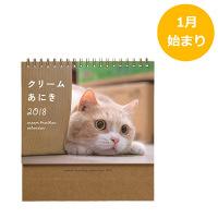 学研ステイフル CRA卓上カレンダー(クリームあにき) M09052 (直送品)