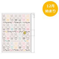 ミッフィー家計簿付き手帳 A6 ナチュラル・キャンディー MF450C クツワ (直送品)