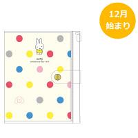 ミッフィー家計簿付き手帳 A6 カラフル・ドット MF450D クツワ (直送品)