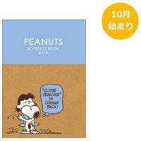 手帳月間A5ノート クラフト スヌーピーB S2939630 サンスター文具 (直送品)