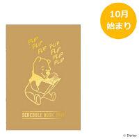 手帳月間A5ノート 色紙 DC プー S2939690 サンスター文具 (直送品)