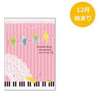 アピカ 18 Paperiスケジュール帳 B6W birdsong SB6W811 (直送品)