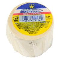 ハンディ・クラウン 塗装用マスキングテープ 白 1巻入 50mm×18m 2590370050 1セット(50個入) (直送品)