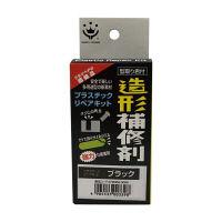 ハンディ・クラウン 造形補修材 リペアキット黒 3790060009 1セット(5本入) (直送品)