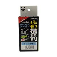 ハンディ・クラウン 造形補修材 リペアキットクリア 3790060013 1セット(5本入) (直送品)