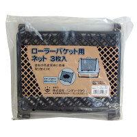 ハンディ・クラウン ローラーバケット R-200用 ネット3枚入り 1693060003 1セット(10個入) (直送品)