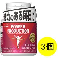 パワープロダクション エキストラ サバイブ 3個(450粒) 江崎グリコ サプリメント