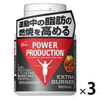 パワープロダクション エキストラバーナー 3個(540粒)グリコ 機能性表示食品