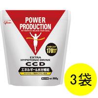 パワープロダクション CCDドリンク 大袋(10リットル用/900g)×3袋 江崎グリコ