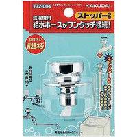 洗濯機用ニップル 772-004 カクダイ (直送品)