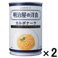 【アウトレット】明治屋の洋食 カルボナーラ パスタソース缶 1セット(290g×2個)