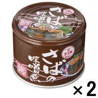 【アウトレット】信田缶詰 さばの味噌煮 1セット(190g×2個)
