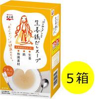 「冷え知らず」さんの生姜鶏だしスープ スティック 1セット(7本×5箱) 永谷園 栄養機能食品