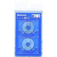 ナカバヤシ(Nakabayashi) ナカバヤシ ロータリーカッター替刃/丸刃/2枚入り NRC-H1 1パック(2枚) 398-6349(直送品)