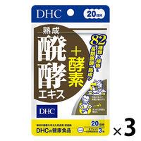 DHC(ディーエイチシー) 熟成醗酵エキス+酵素 20日分(60粒)×3袋セット 酵素サプリメント