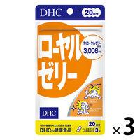 DHC(ディーエイチシー) ローヤルゼリー 20日分(60粒)×3袋セット サプリメント