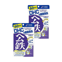 DHC(ディーエイチシー) ヘム鉄 60日分(120粒)×2袋セット サプリメント