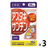 DHC(ディーエイチシー) アスタキサンチン 20日分(20粒)×3袋セット サプリメント サプリメント