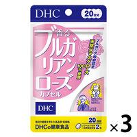 DHC(ディーエイチシー) 香るブルガリアンローズカプセル 20日分(40粒)×3袋セット 美容サプリメント
