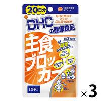 DHC(ディーエイチシー) 主食ブロッカー 20日分(60粒)×3袋セット ダイエットサプリメント