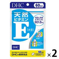 DHC(ディーエイチシー) 天然ビタミンE大豆 60日分(60粒)×2袋セット サプリメント