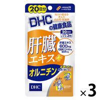 肝臓エキス+オルニチン 20日分3袋
