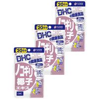 DHC(ディーエイチシー) ノコギリ椰子エキス 20日分(40粒)×3袋セット サプリメント