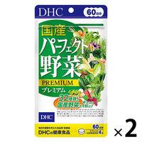 DHC(ディーエイチシー) 国産パーフェクト野菜プレミアム 60日分(240粒)×2袋セット サプリメント