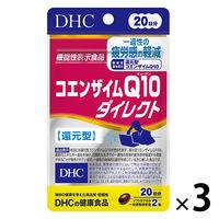 DHC(ディーエイチシー) コエンザイムQ10ダイレクト 20日分(40粒)×3袋セット 【機能性表示食品】 サプリメント