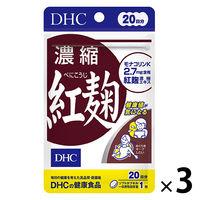 DHC(ディーエイチシー) 濃縮紅麹 20日分(20粒)×3袋セット サプリメント