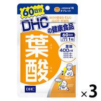 DHC(ディーエイチシー) 葉酸 60日分(60粒 )×3袋セット サプリメント