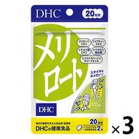 DHC(ディーエイチシー) メリロート 20日分(40粒)×3袋セット 美容サプリメント