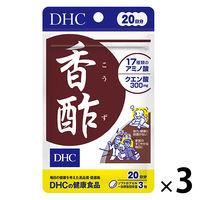 DHC(ディーエイチシー) 香酢 20日分(60粒)×3袋セット アミノ酸 サプリメント