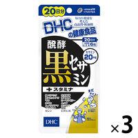 DHC(ディーエイチシー) 醗酵黒セサミン+スタミナ 20日分(120粒)×3袋セット サプリメント