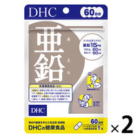 DHC(ディーエイチシー) 亜鉛 60日(60粒)×2袋セット サプリメント