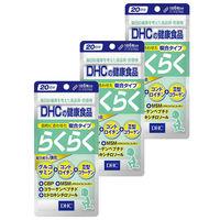 DHC(ディーエイチシー) らくらく(複合) 20日分(120粒)×3袋セット サプリメント