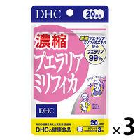 DHC(ディーエイチシー) 濃縮プエラリアミリフィカ 20日分(60粒)×3袋セット 美容サプリメント
