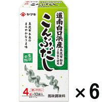 【アウトレット】ヤマキ こんぶだし<道南白口浜産> 1セット(60袋:40g×6箱)
