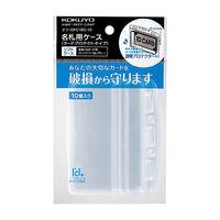コクヨ ケース(プロテクト)名刺・チャック10P ナフ-SPC180-10 1セット(50枚:10枚入×5パック)