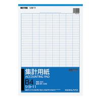 コクヨ 集計用紙B4タテ型 シヨ-11 1セット(1000枚:50枚×20冊)(直送品)