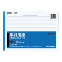 コクヨ 集計用紙B5ヨコ型 シヨ-35 1セット(1000枚:50枚×20冊)(直送品)
