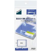 コクヨ 名刺ポケット 厚口 タホ-DEA31 1セット(200片:10片入×20パック)