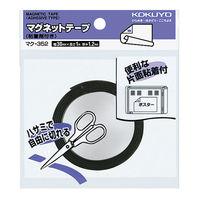 コクヨ マグネットテープ(粘着剤付き) 30mm幅 マク-352 1セット(10m) (直送品)