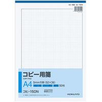 コクヨ コピー用センA4 5ミリ方眼枠付 コヒ-15DN 1セット(500枚:50枚入×10冊)(直送品)