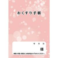 ダイオープリンティング おくすり手帳(薄型)16P ピンク 59345 1セット(400冊:100冊入×4包)(直送品)