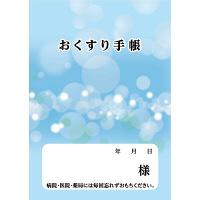ダイオープリンティング おくすり手帳(通常)40P ブルー 59356 1セット(200冊:50冊入×4包)(直送品)