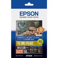 エプソン 写真用紙<絹目調> KH50MSHR 1袋(50枚入) (取寄品)